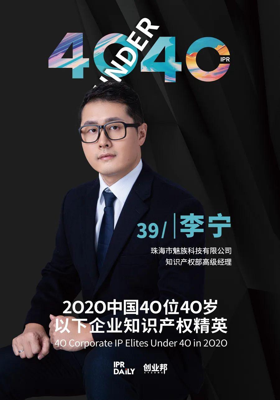 """风华正茂!2020年中国""""40位40岁以下企业知识产权精英""""榜单揭晓"""