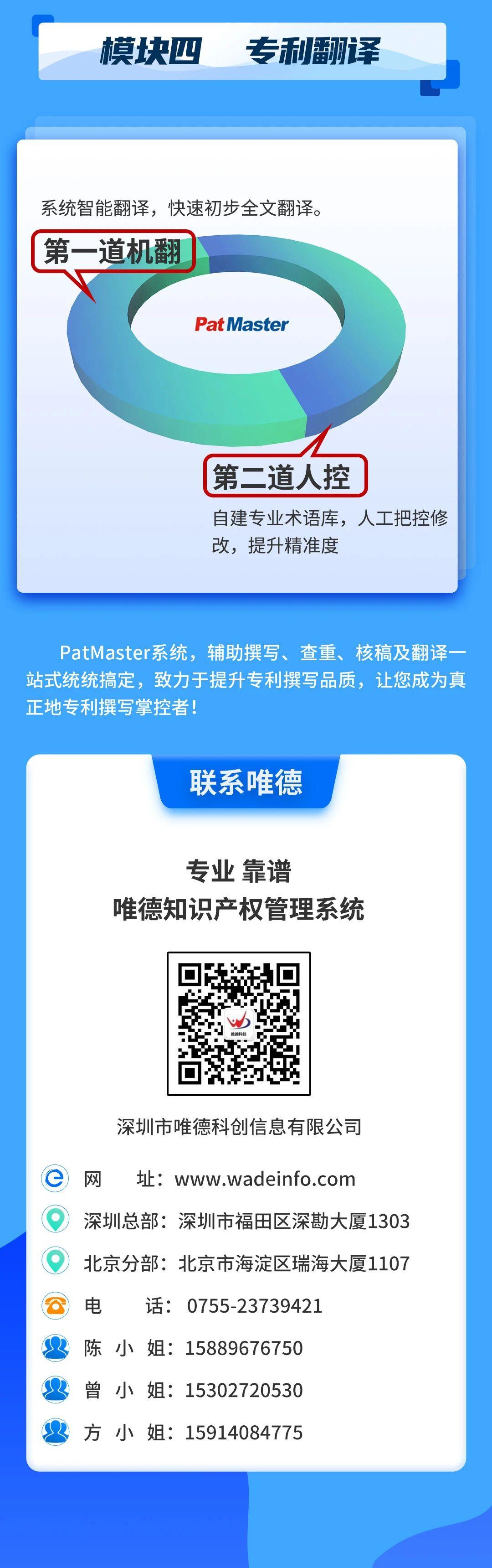 唯德新品上市!PatMaster致力于提升专利品质