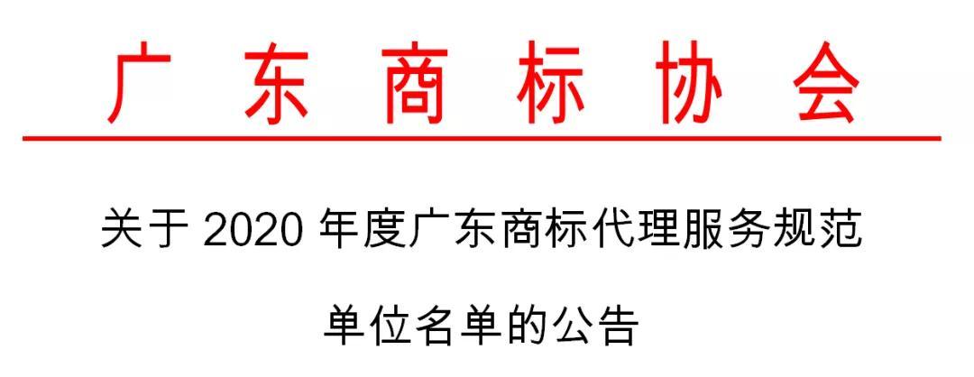 2020年度认定广东商标代理服务规范单位名单公布!
