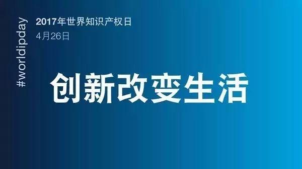 2021年世界知识产权日主题公布!(附历年主题)