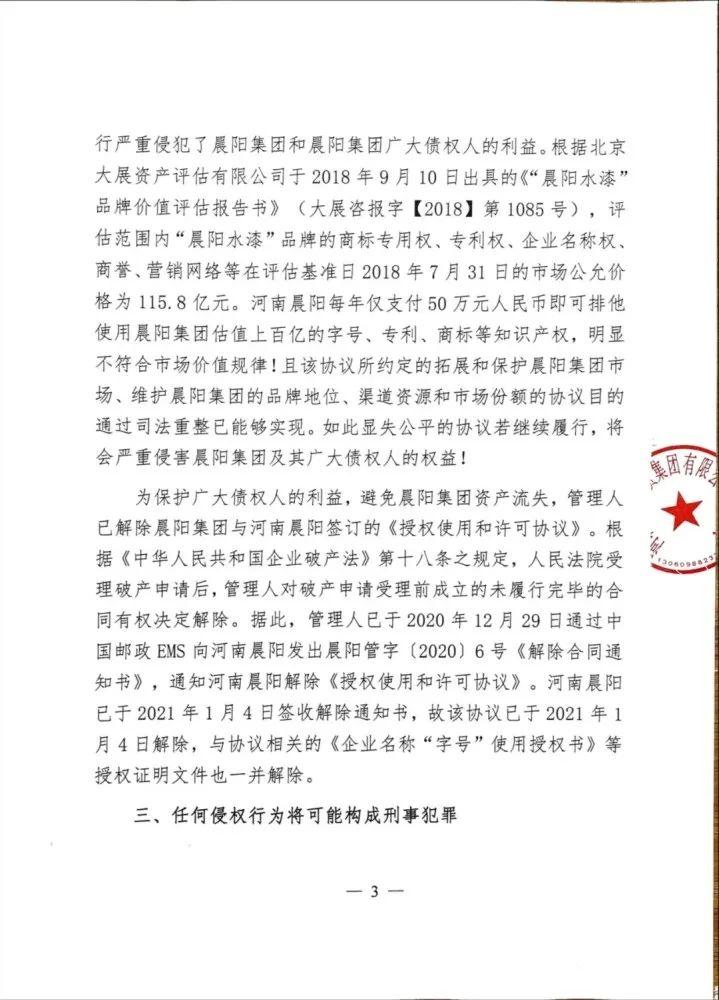 """#晨报#吉利控股集团申请注册""""富吉康""""商标,或与富士康合作有关;山东制定发布全国首个省级知识产权人才培养地方标准"""