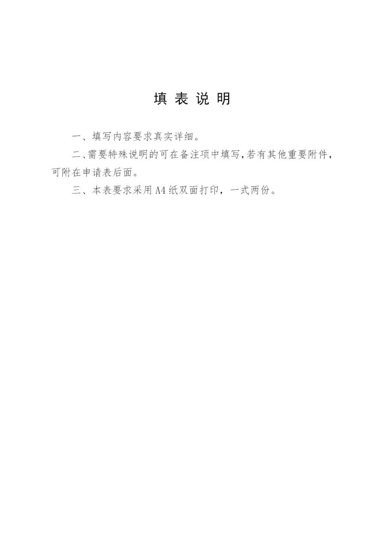 国知局:申报第二批国家海外知识产权纠纷应对指导中心地方分中心的通知