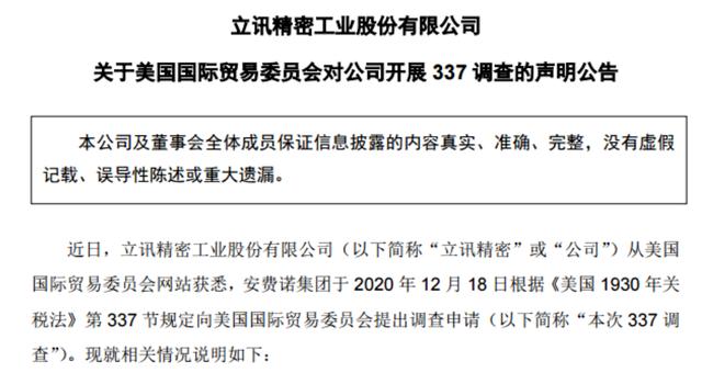 #晨报#突发!立讯精密遭美国调查;美国ITC发布对电子设备的337部分终裁