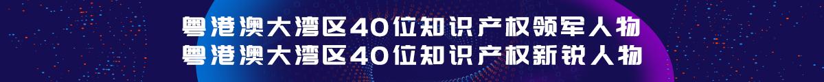 """""""粤港澳大湾区40位知识产权新锐人物、40位领军人物评选活动正式开始(附规则)"""