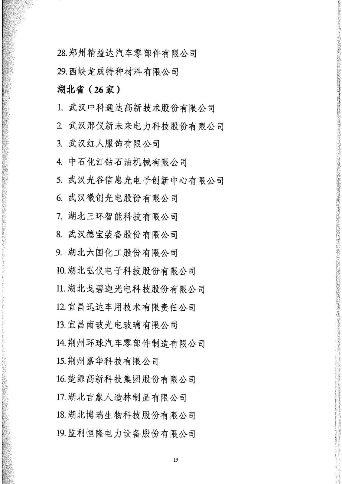工信部:2020年工业企业知识产权运用试点名单公布