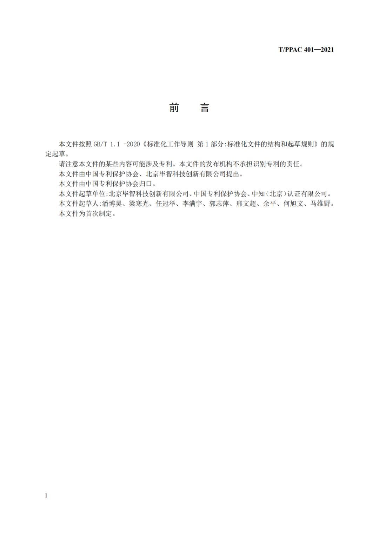 《专利技术试验验证指南》全文发布!