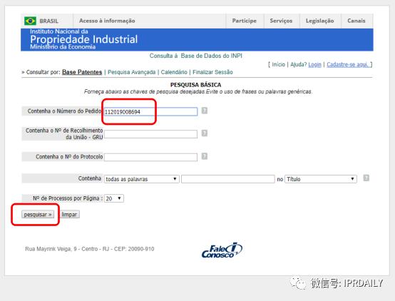 巴西专利法律状态和年费查询步骤