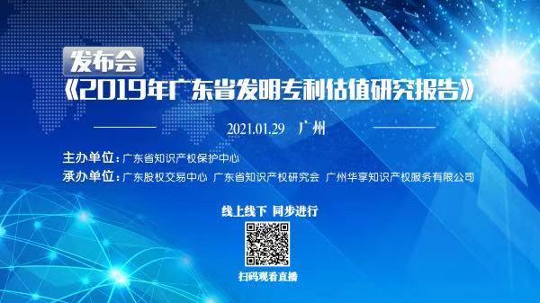 直播预告:《2019年广东省发明专利估值研究报告》发布会今日举行