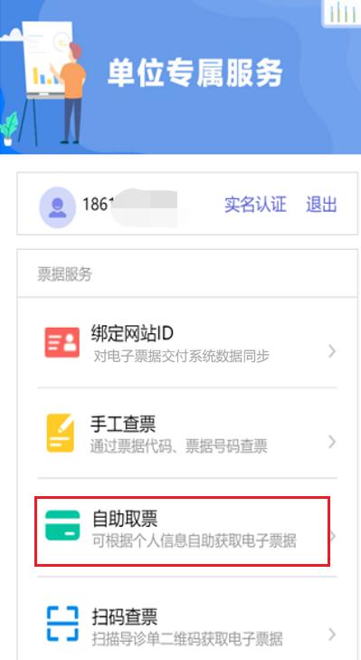 浙江省全面落地专利收费电子票据改革工作