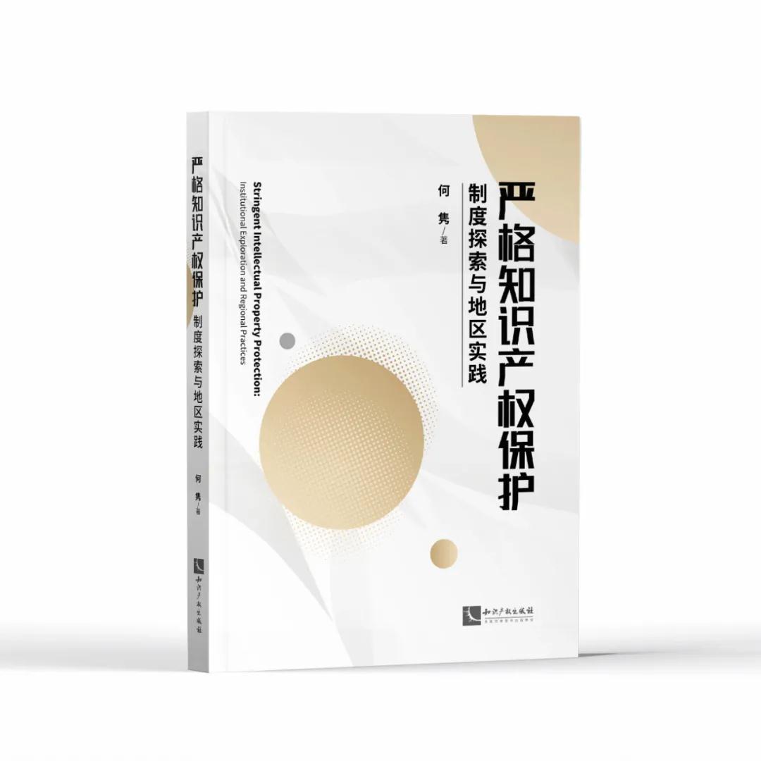 收藏!2020年知识产权实务书籍推荐