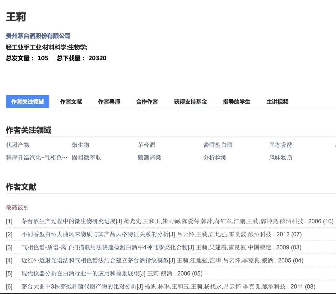 央广网评论: 茅台女总工入围院士候选人?当慎之又慎!
