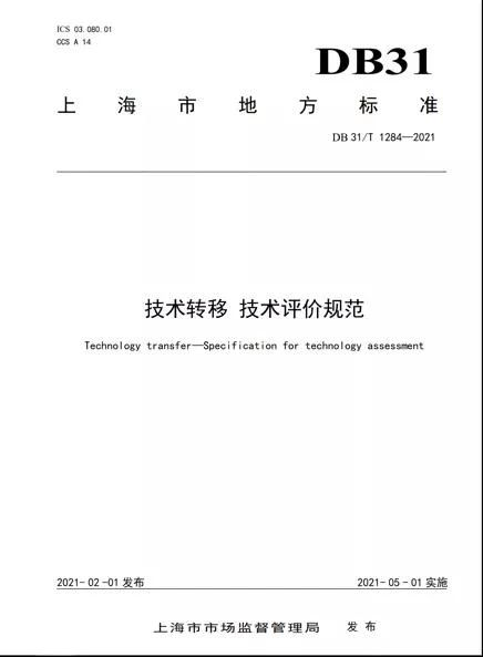 上海发布全国首个《技术转移 竞争情报分析服务规范》地方标准