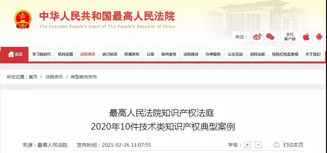 最高院:2020年10件技术类知识产权典型案例公布!