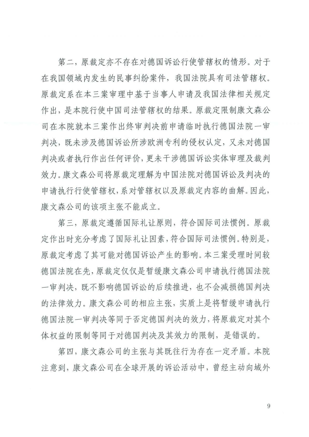 中国知识产权审判发出的首例禁诉令——详解康文森与华为专利许可纠纷案