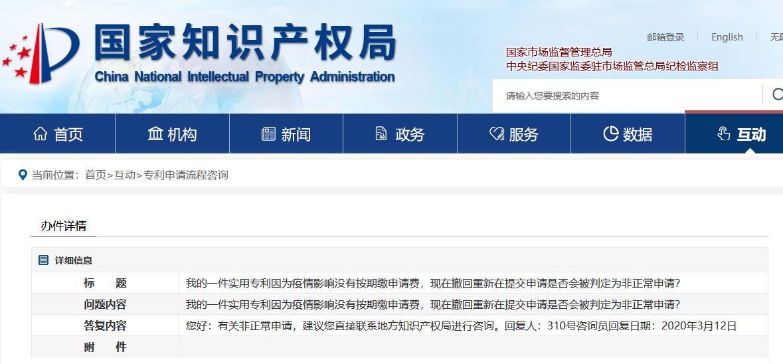 如何主动撤回非正常专利申请?撤回后如何退费?国知局回复来了