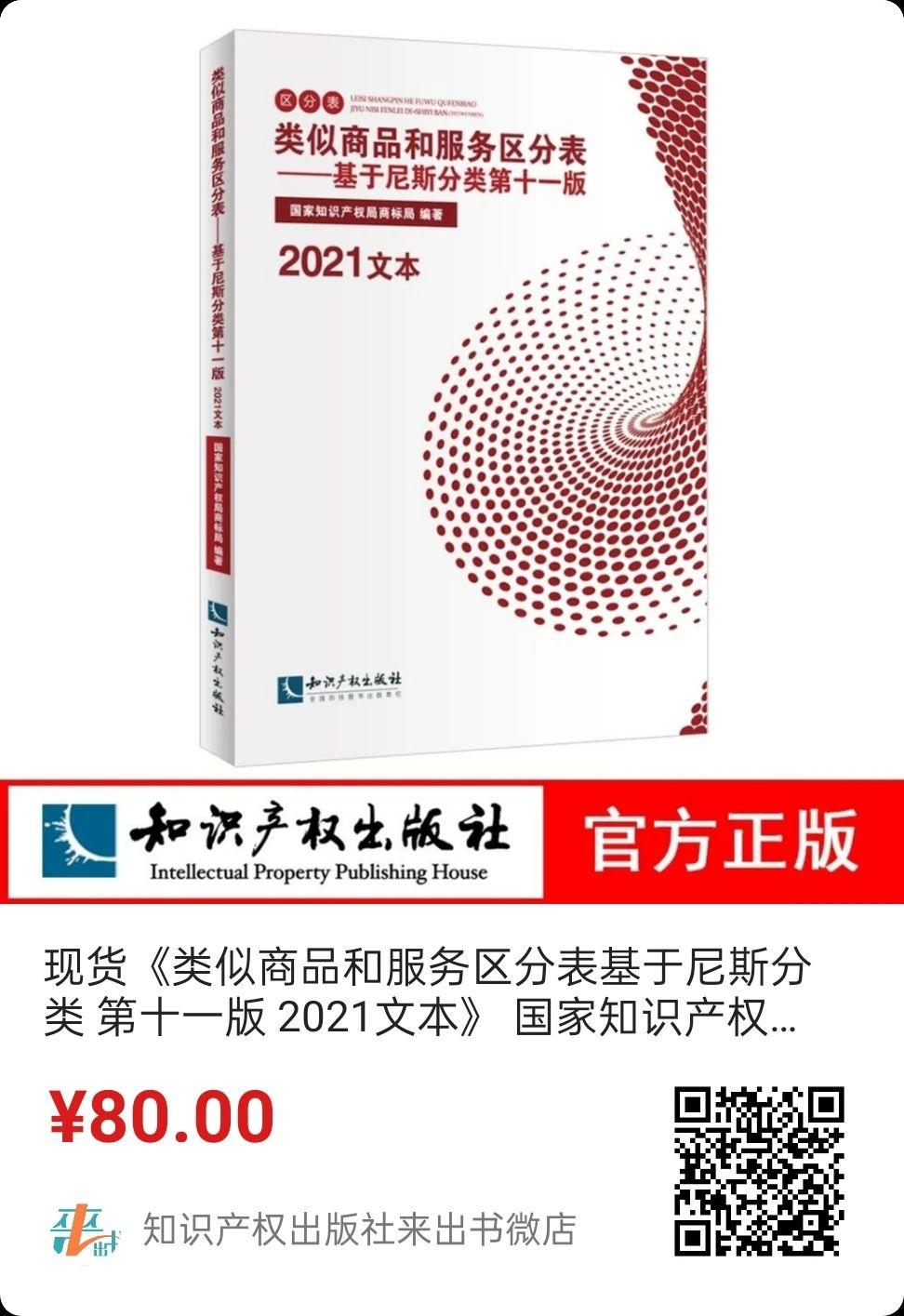 新书推荐│《类似商品和服务区分表——基于尼斯分类第十一版(2021文本)》