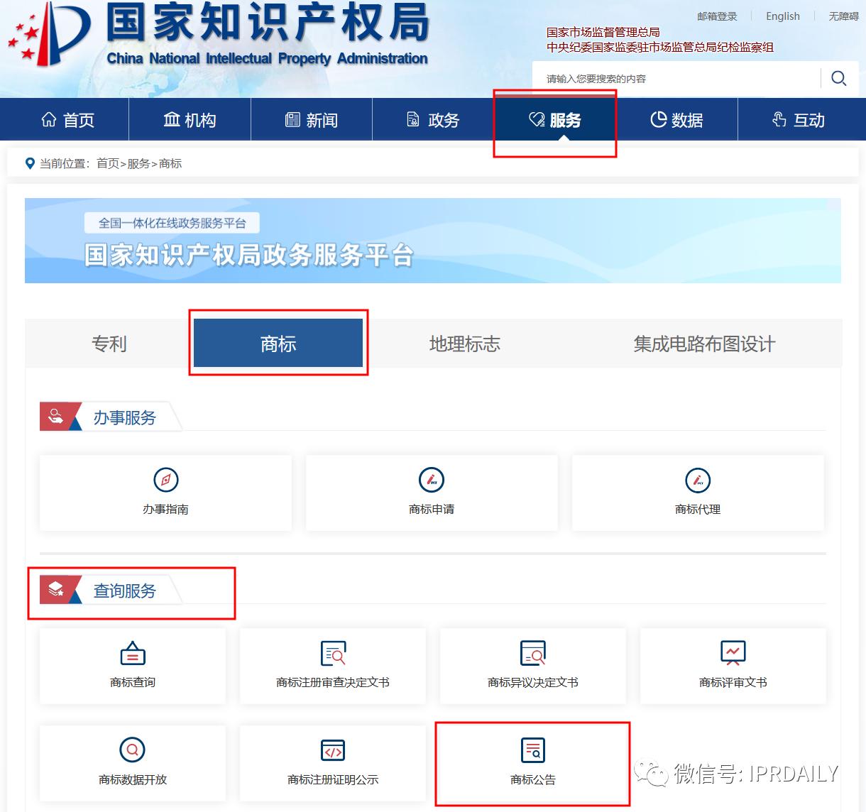 中国商报社发明专利统一公示收费4000元/件?