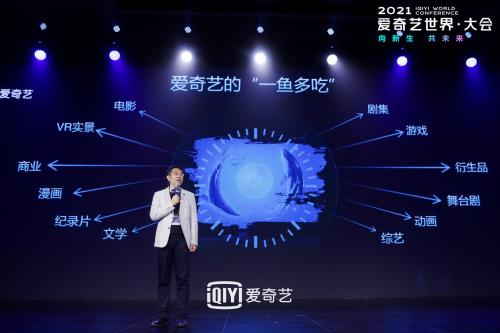 《洛阳》IP联动首次全景呈现 爱奇艺携手伙伴共创IP娱乐新生