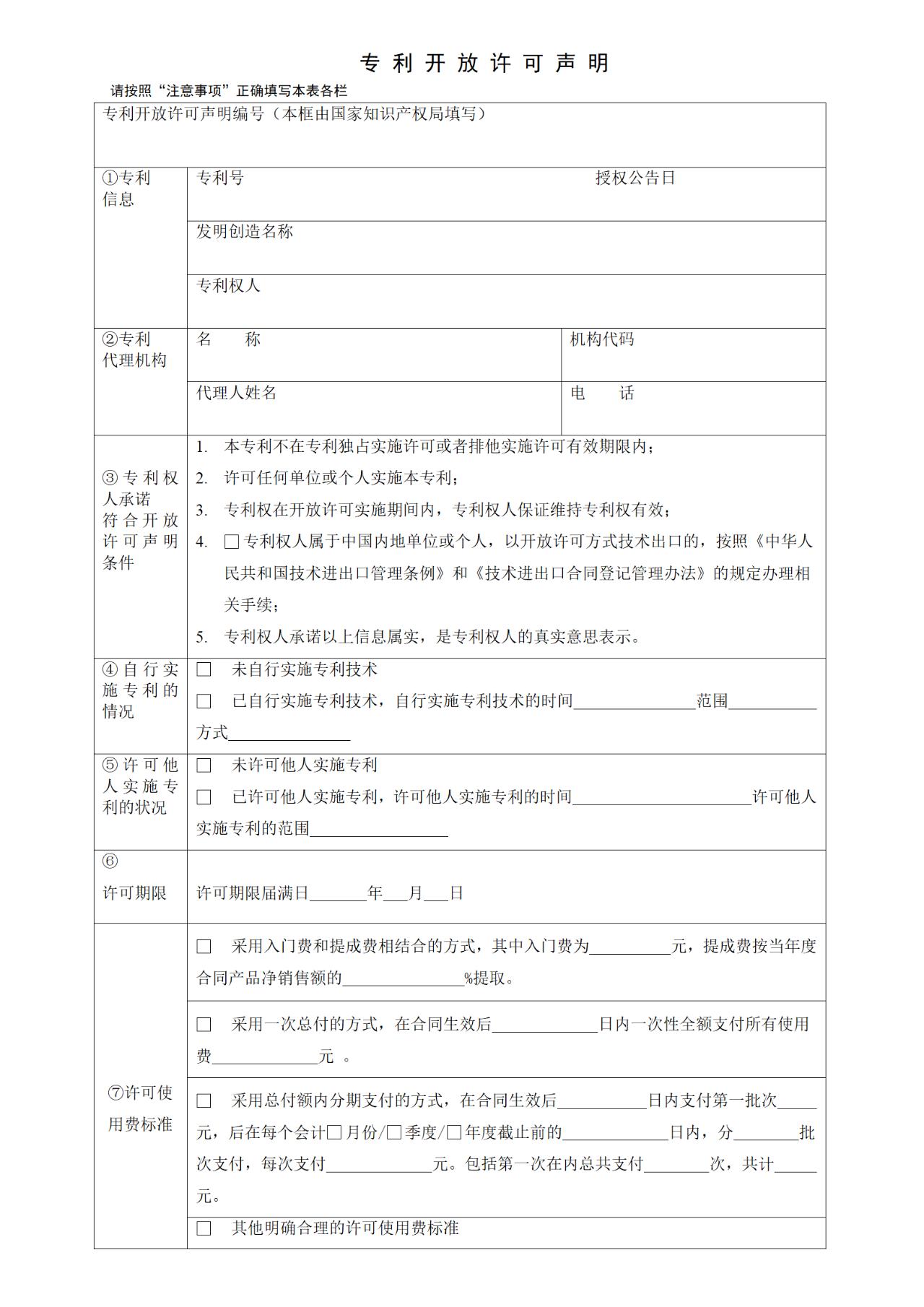 国知局:6月1日启用新专利法修改的17个表格