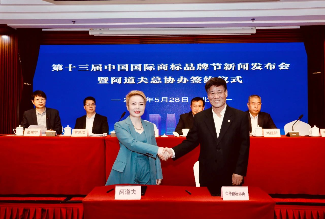 第十三届中国国际商标品牌节新闻发布会暨阿道夫总协办签约仪式在京举行