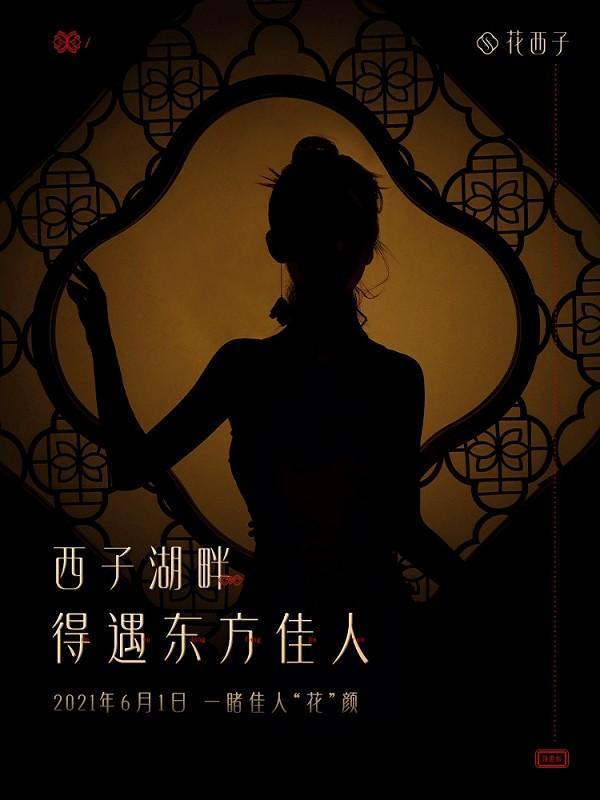 花西子发布首个国货彩妆品牌超写实虚拟形象