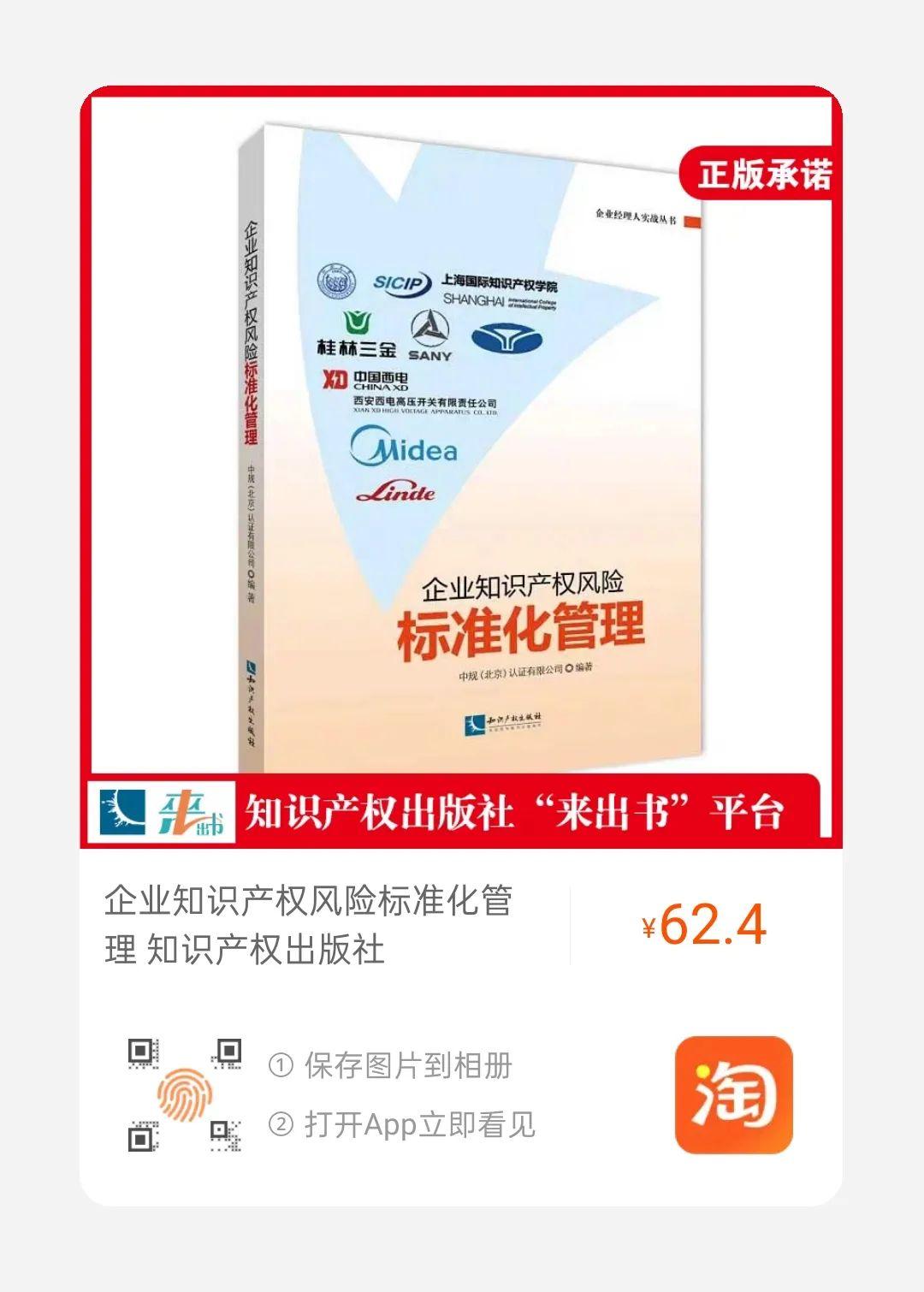 赠书活动   《企业知识产权风险标准化管理》