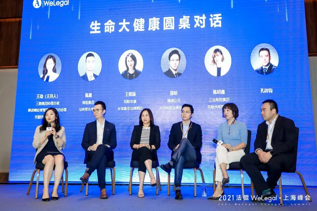 WeLegal峰会|优秀公司法律人思维传承,带你破圈;经验分享,助你沉淀【含回放】