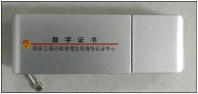 商标局:尽快更换旧版商标数字证书