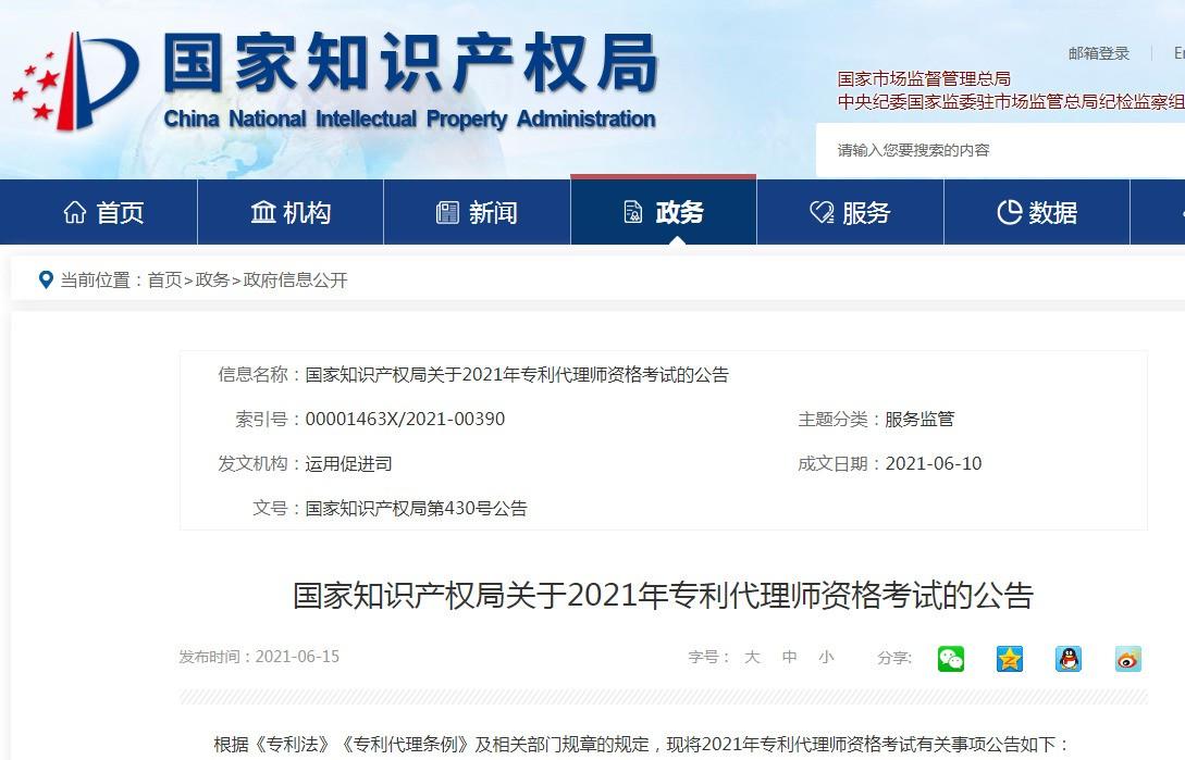 2021年专利代理师资格考试预报名定于6.28-7.23!
