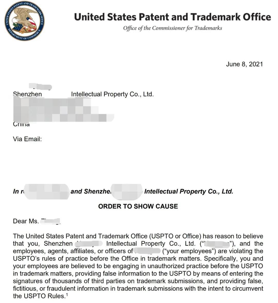 震惊!深圳某知识产权机构14000余件美国商标拟被美国专利商标局制裁