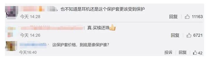 """香奈儿推出""""天价""""保护套上热搜!网友:到底谁保护谁?"""
