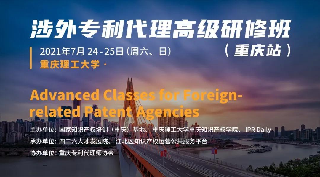 【参会指南】2021中国汽车创新大会暨中国汽车知识产权年会,你想知道的都在这里!