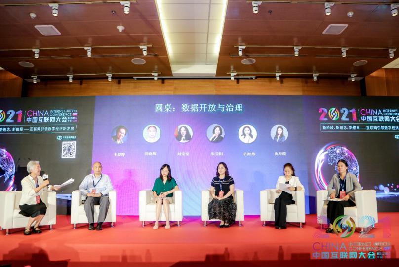 2021中国互联网大会   创新和知识产权发展论坛在京举办