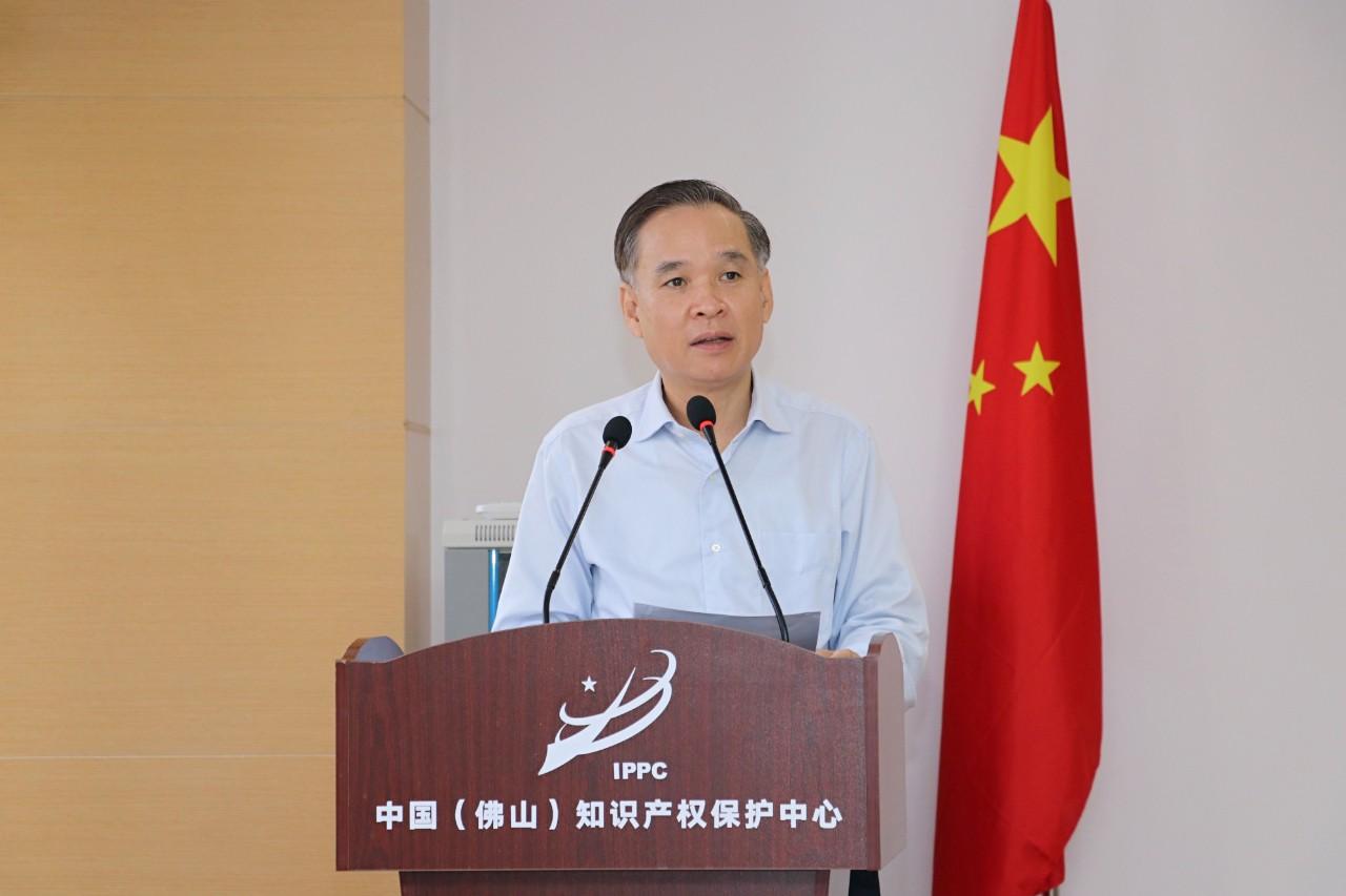 国家海外知识产权纠纷应对指导中心佛山分中心正式揭牌