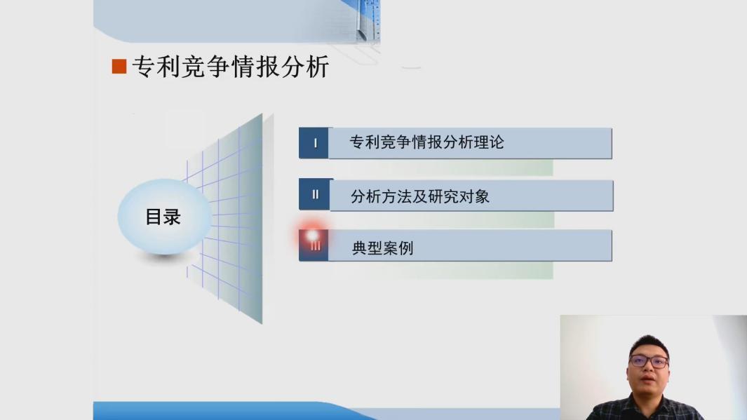 """2021""""广州IP保护""""线上公益课堂——聚焦专利分析,赢在起跑线成功举办!"""