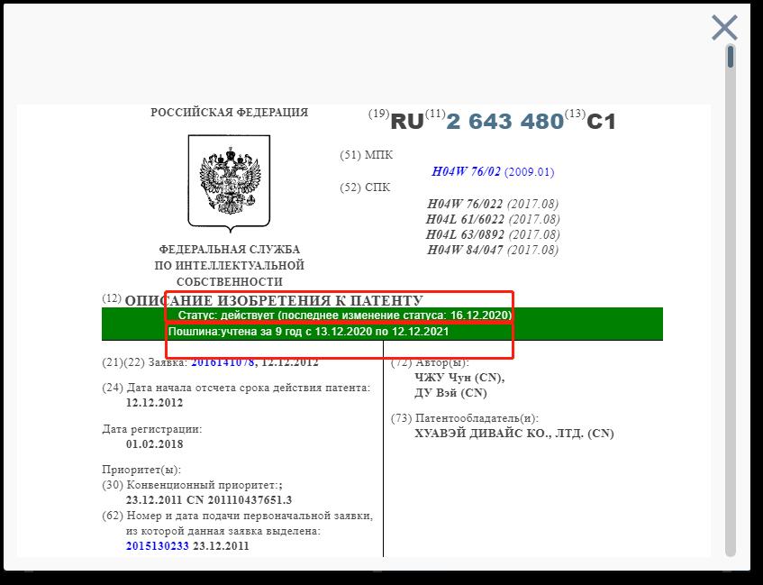 各国/地区专利年费查询(十一)   俄罗斯专利法律状态和年费查询步骤