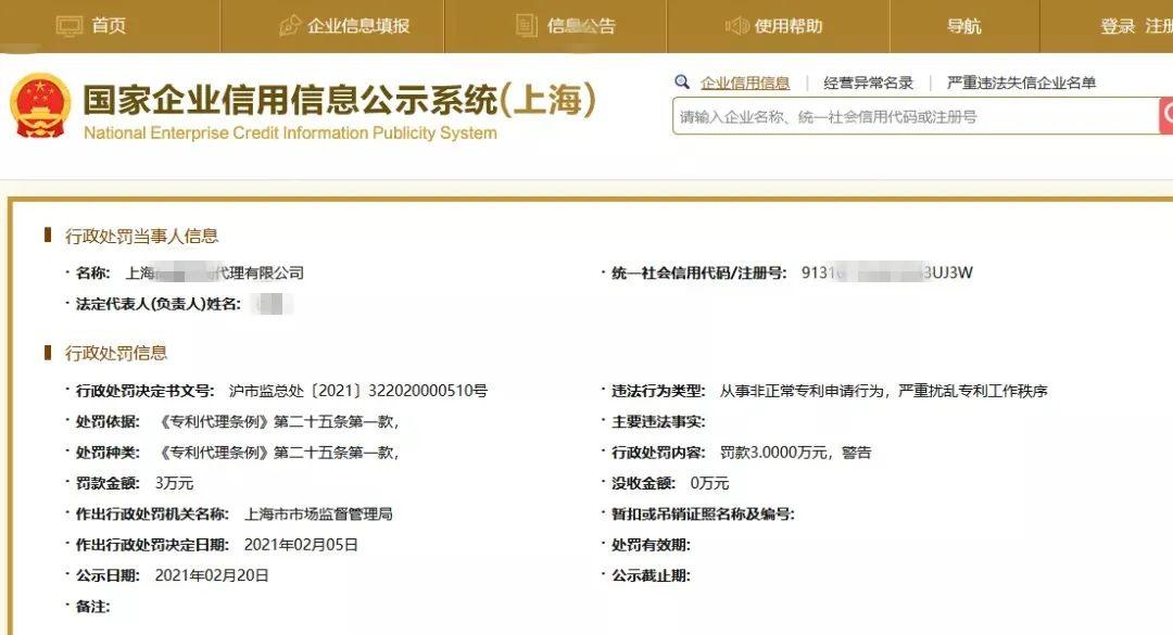 处罚汇总!上海2021年上半年因知识产权被罚的代理机构或公司