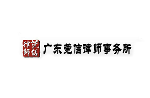 「广东莞信律师事务所」资讯汇总