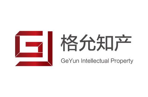 「北京格允知识产权代理有限公司」资讯汇总