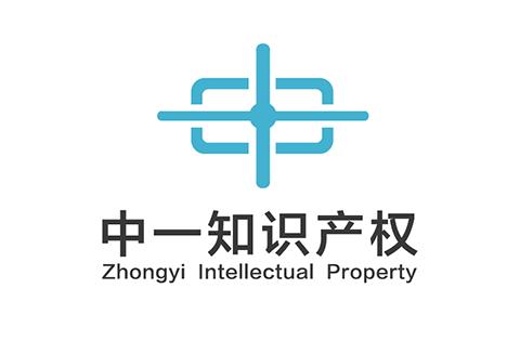 「深圳中一联合知识产权代理有限公司」资讯汇总