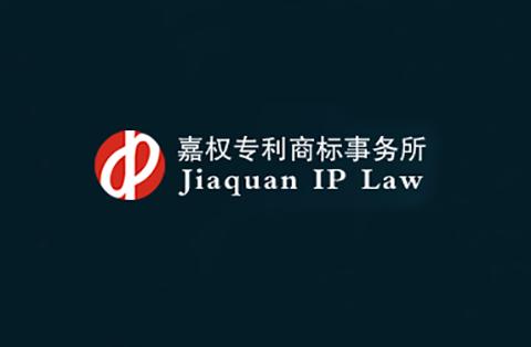 「嘉权专利商标事务所」资讯汇总