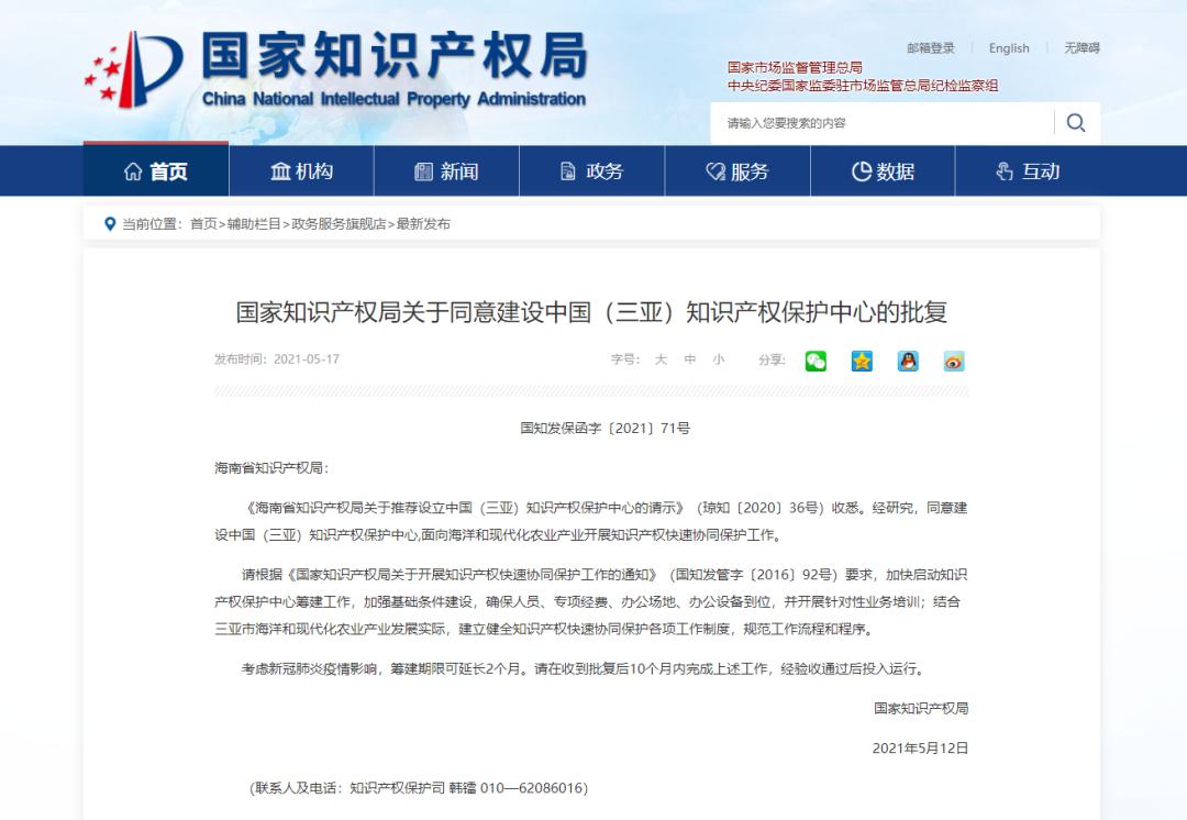 聘!三亚市知识产权保护中心招聘多名「知识产权工作人员」