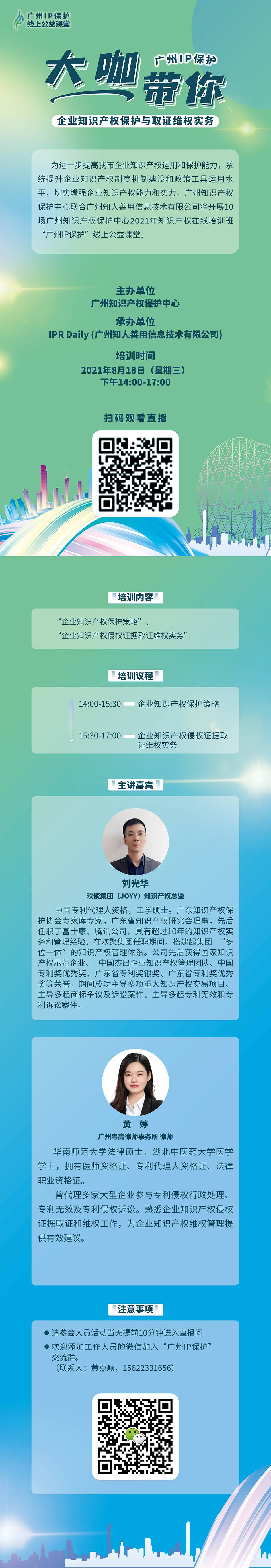 """2021""""广州IP保护""""线上公益课堂(八)   企业知识产权保护与取证维权实务培训"""