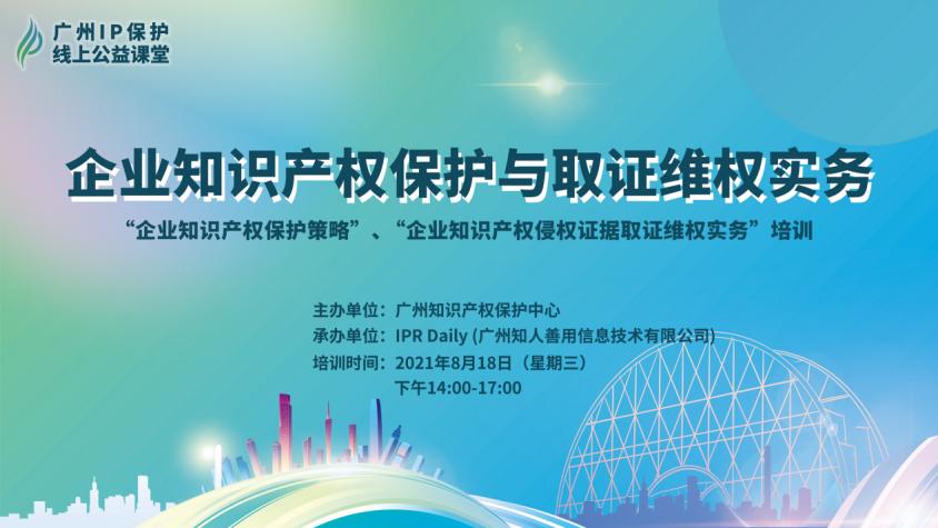 """2021""""广州IP保护""""线上公益课堂(八)—— 企业知识产权保护与取证维权实务培训成功举办!"""