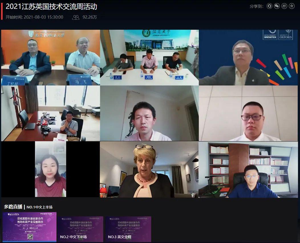 成果满满   2021江苏-英国技术交流周活动取得圆满成功