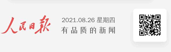 人民日报整版点赞!广州开发区持续深化知识产权运用和保护综合改革试验