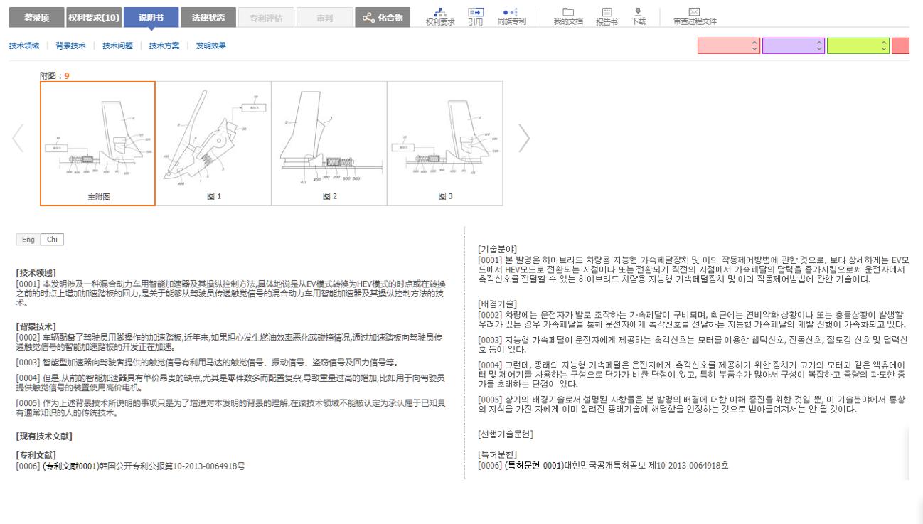WIPS推出韩国专利全文-中文A.I翻译服务