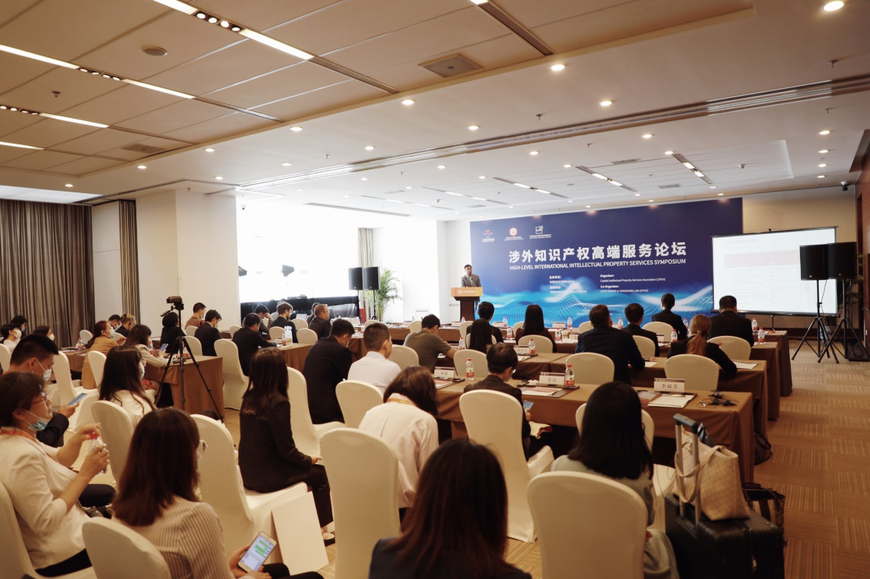 2021年涉外知识产权高端服务论坛成功举办!