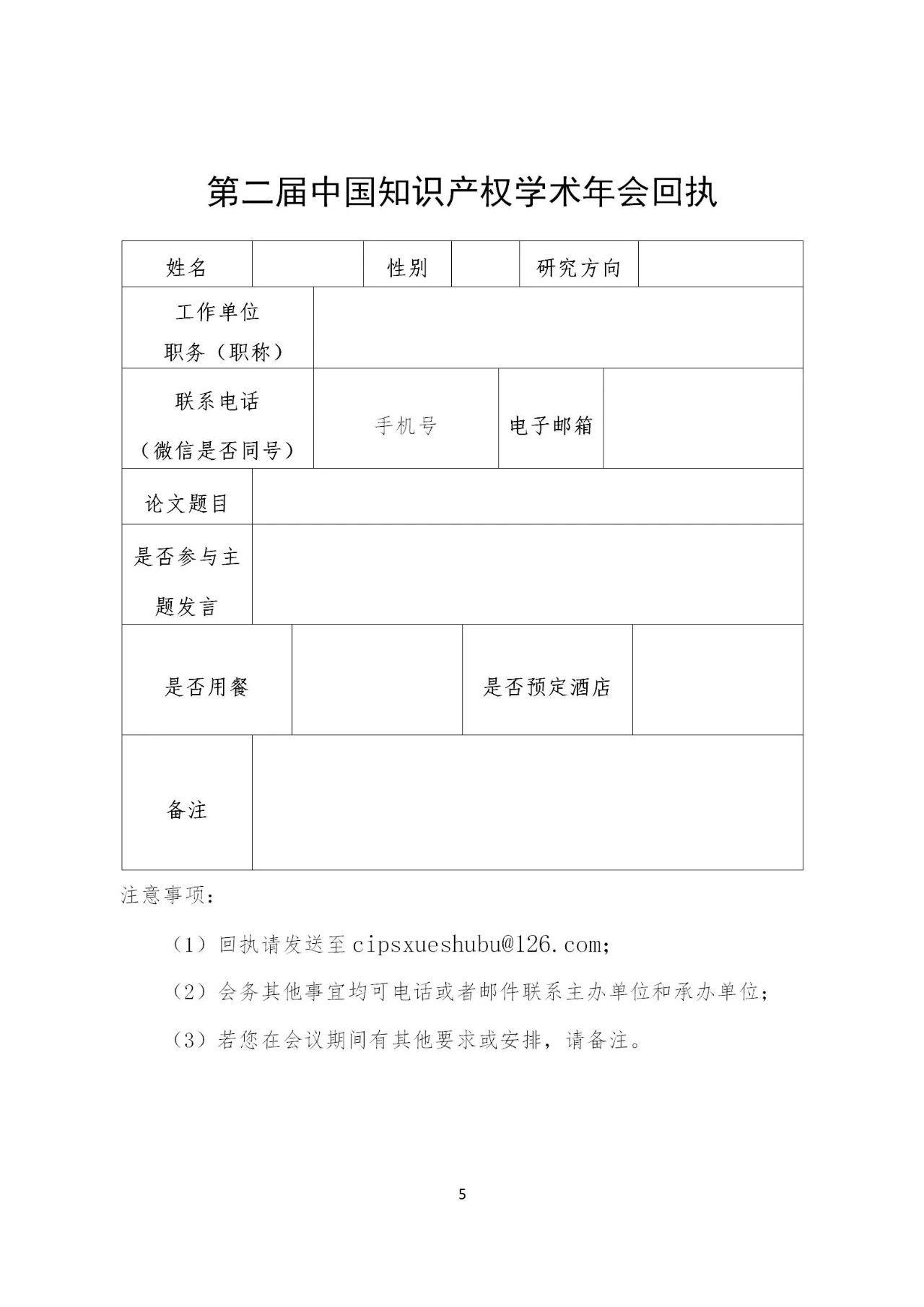 征文!第二届中国知识产权学术年会会议主题