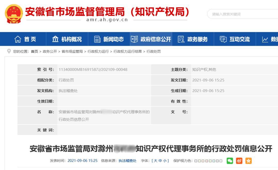 9家机构因非正常专利申请/擅自从事专利代理被罚!共计538517.8元